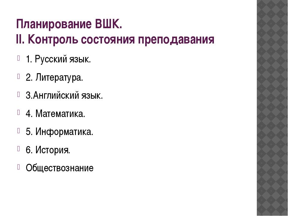 Планирование ВШК. II. Контроль состояния преподавания 1. Русский язык. 2. Лит...