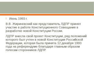 Июнь 1993 г. В.В. Жириновский как представитель ЛДПР принял участие в работе