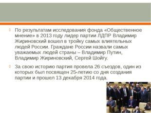 По результатам исследования фонда «Общественное мнение» в 2013 году лидер па