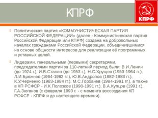 КПРФ Политическая партия «КОММУНИСТИЧЕСКАЯ ПАРТИЯ РОССИЙСКОЙ ФЕДЕРАЦИИ» (дале