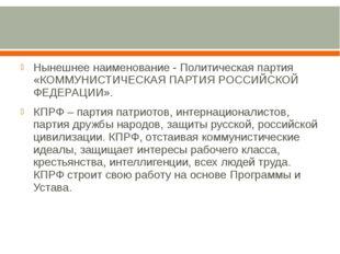 Нынешнее наименование - Политическая партия «КОММУНИСТИЧЕСКАЯ ПАРТИЯ РОССИЙС