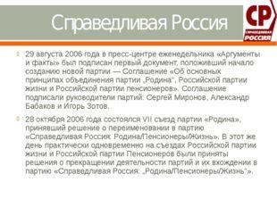 Справедливая Россия 29 августа 2006 года в пресс-центре еженедельника «Аргуме