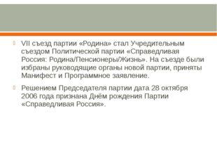 VII съезд партии «Родина» стал Учредительным съездом Политической партии «Сп