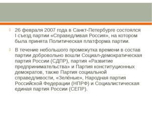 26 февраля 2007 года в Санкт-Петербурге состоялся I съезд партии «Справедлив