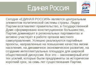 Единая Россия Сегодня «ЕДИНАЯ РОССИЯ» является центральным элементом политиче