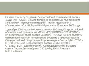 Начало процессу создания Всероссийской политической партии «ЕДИНАЯ РОССИЯ» б