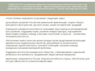 «ЕДИНАЯ РОССИЯ» последовательно превращалась в общенациональную политическую