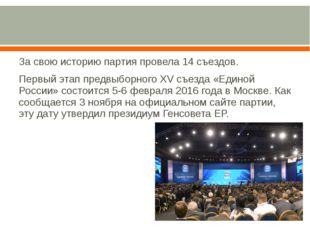 За свою историю партия провела 14 съездов. Первый этап предвыборного XV съез