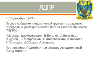 ЛДПР 13 декабря 1989 г. Первое собрание инициативной группы по созданию Либер