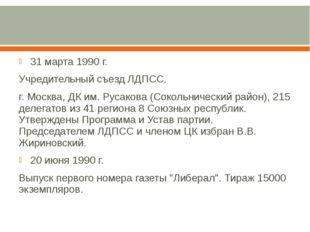 31 марта 1990 г. Учредительный съезд ЛДПСС. г. Москва, ДК им. Русакова (Соко