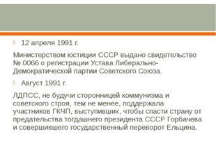 12 апреля 1991 г. Министерством юстиции СССР выдано свидетельство № 0066 о р