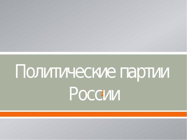 Политические партии России  