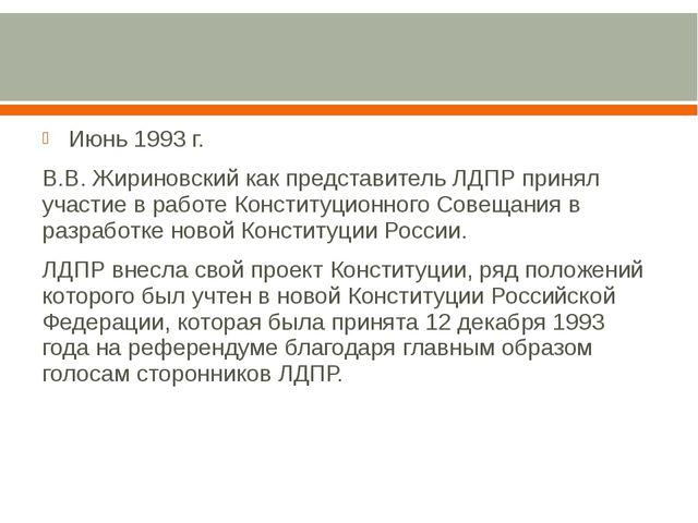 Июнь 1993 г. В.В. Жириновский как представитель ЛДПР принял участие в работе...
