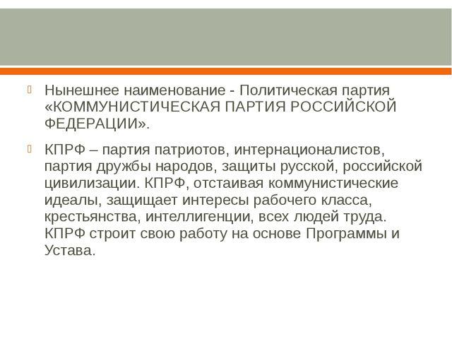 Нынешнее наименование - Политическая партия «КОММУНИСТИЧЕСКАЯ ПАРТИЯ РОССИЙС...