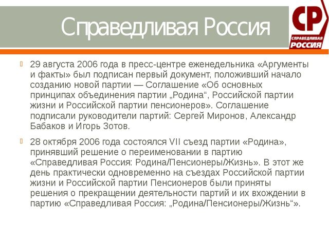 Справедливая Россия 29 августа 2006 года в пресс-центре еженедельника «Аргуме...