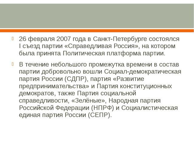 26 февраля 2007 года в Санкт-Петербурге состоялся I съезд партии «Справедлив...