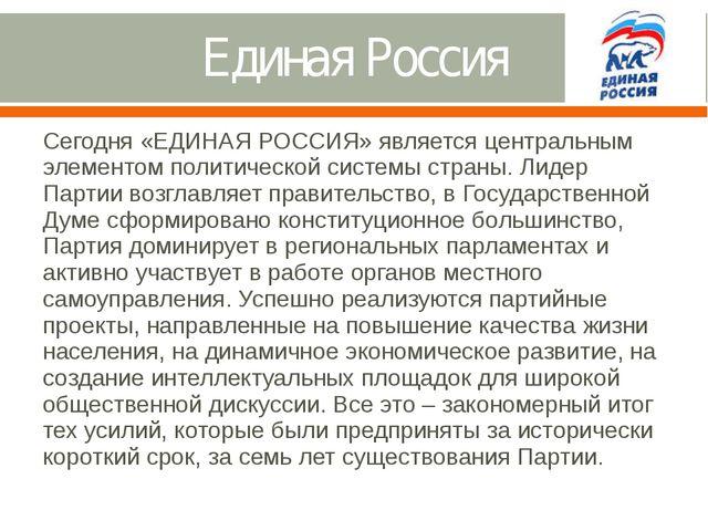 Единая Россия Сегодня «ЕДИНАЯ РОССИЯ» является центральным элементом политиче...
