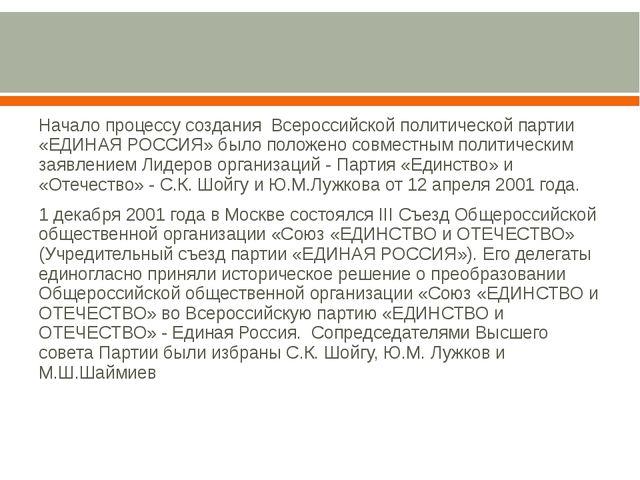 Начало процессу создания Всероссийской политической партии «ЕДИНАЯ РОССИЯ» б...