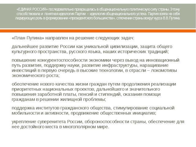 «ЕДИНАЯ РОССИЯ» последовательно превращалась в общенациональную политическую...