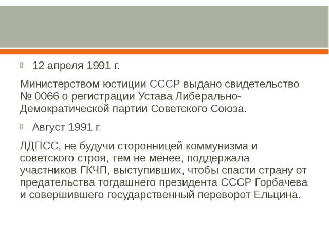 12 апреля 1991 г. Министерством юстиции СССР выдано свидетельство № 0066 о р...