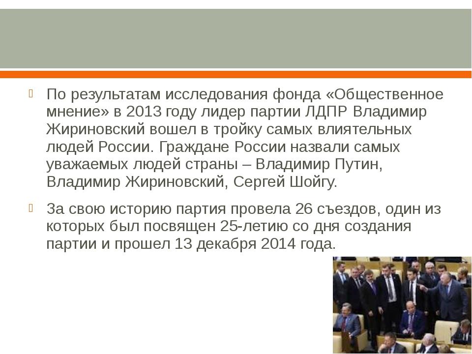По результатам исследования фонда «Общественное мнение» в 2013 году лидер па...