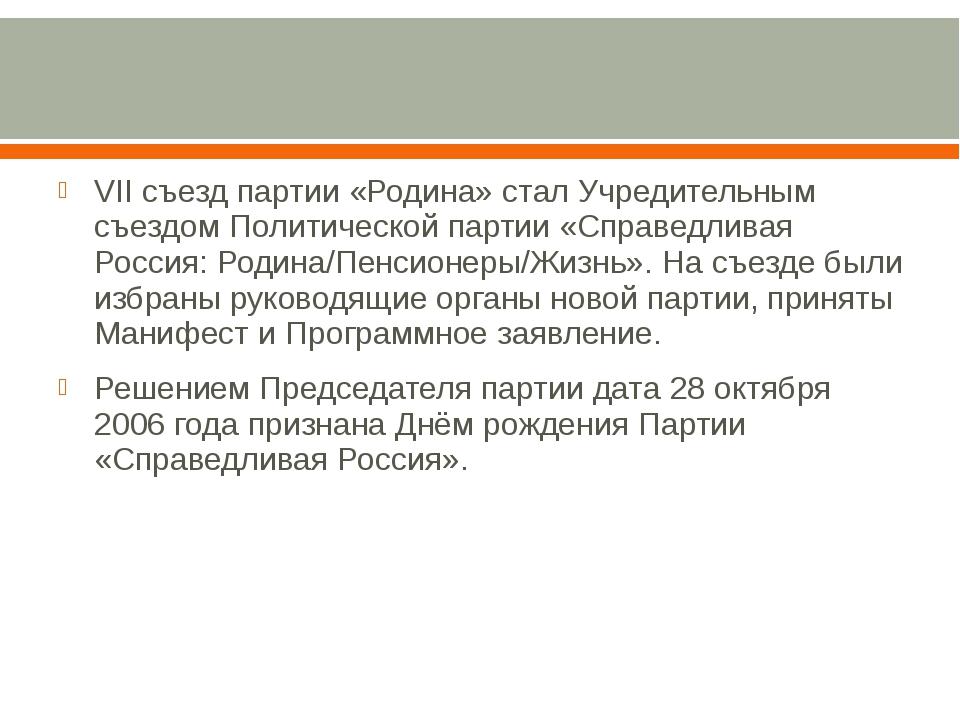 VII съезд партии «Родина» стал Учредительным съездом Политической партии «Сп...