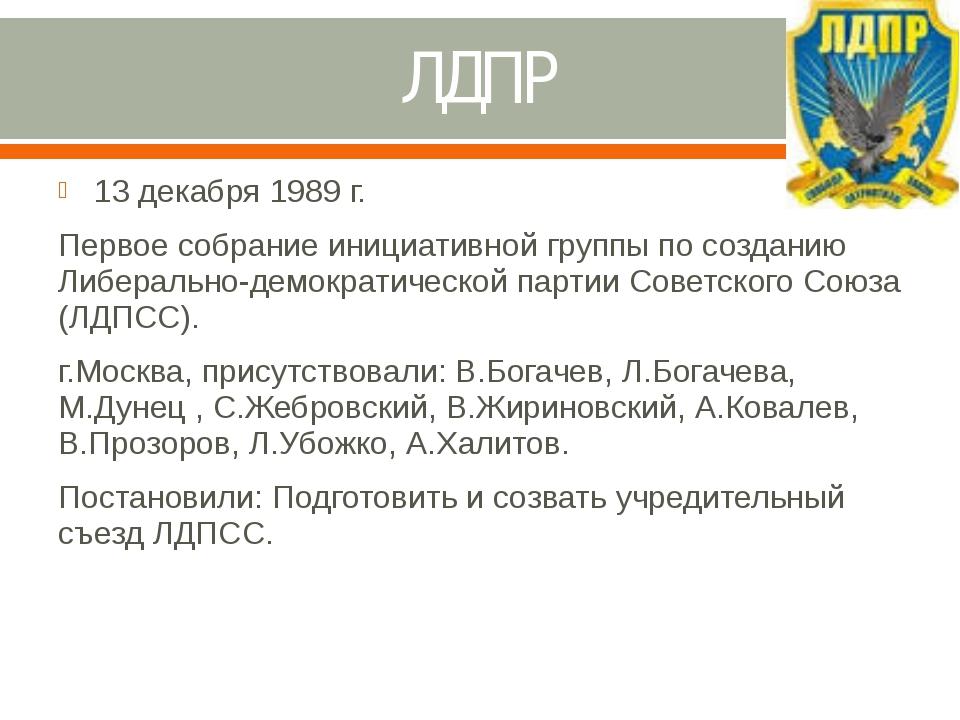 ЛДПР 13 декабря 1989 г. Первое собрание инициативной группы по созданию Либер...