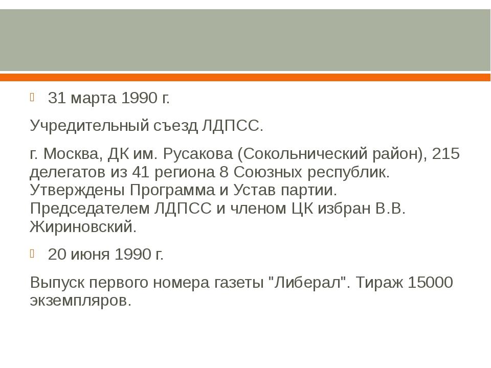 31 марта 1990 г. Учредительный съезд ЛДПСС. г. Москва, ДК им. Русакова (Соко...