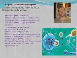 Шаройко Владимир Владимирович доктор биологических наук (СПбГУ), PhD in Medic