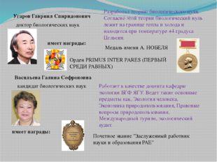 Угаров Гавриил Спиридонович доктор биологических наук Разработал теорию биоло