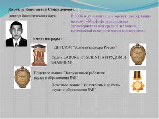 Кириков Константин Спиридонович доктор биологических наук В 2006 году защитил