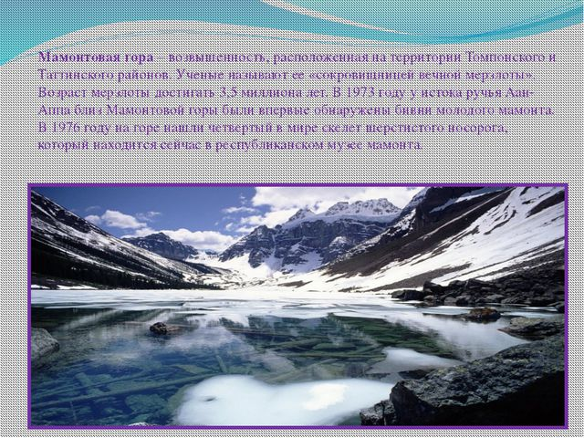 Мамонтовая гора– возвышенность, расположенная на территории Томпонского и Та...