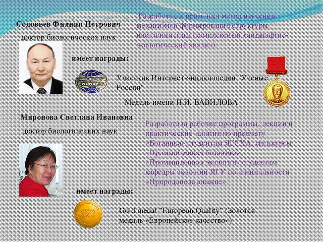 Соловьев Филипп Петрович доктор биологических наук Разработал и применил мето...
