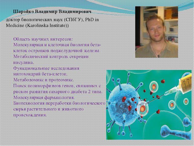 Шаройко Владимир Владимирович доктор биологических наук (СПбГУ), PhD in Medic...