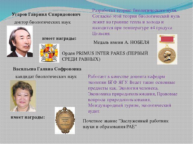 Угаров Гавриил Спиридонович доктор биологических наук Разработал теорию биоло...
