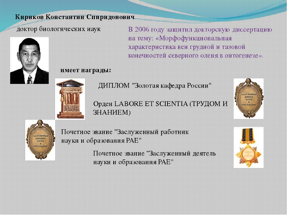 Кириков Константин Спиридонович доктор биологических наук В 2006 году защитил...