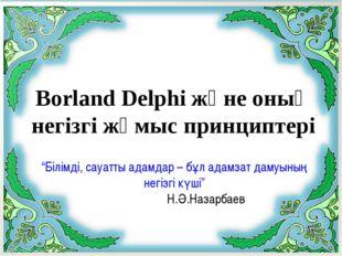"""Borland Delphi және оның негізгі жұмыс принциптері """"Білімді, сауатты адамдар"""