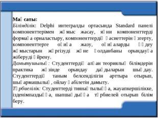 Мақсаты: Білімділік: Delphi интегралды ортасында Standard панелі компоненттер