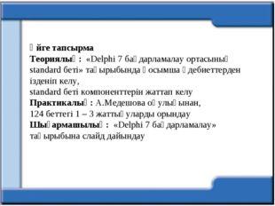Үйге тапсырма Теориялық: «Delphi 7 бағдарламалау ортасының standard беті» тақ