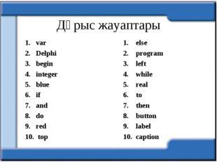Дұрыс жауаптары var Delphi begin integer blue if and do red top else program