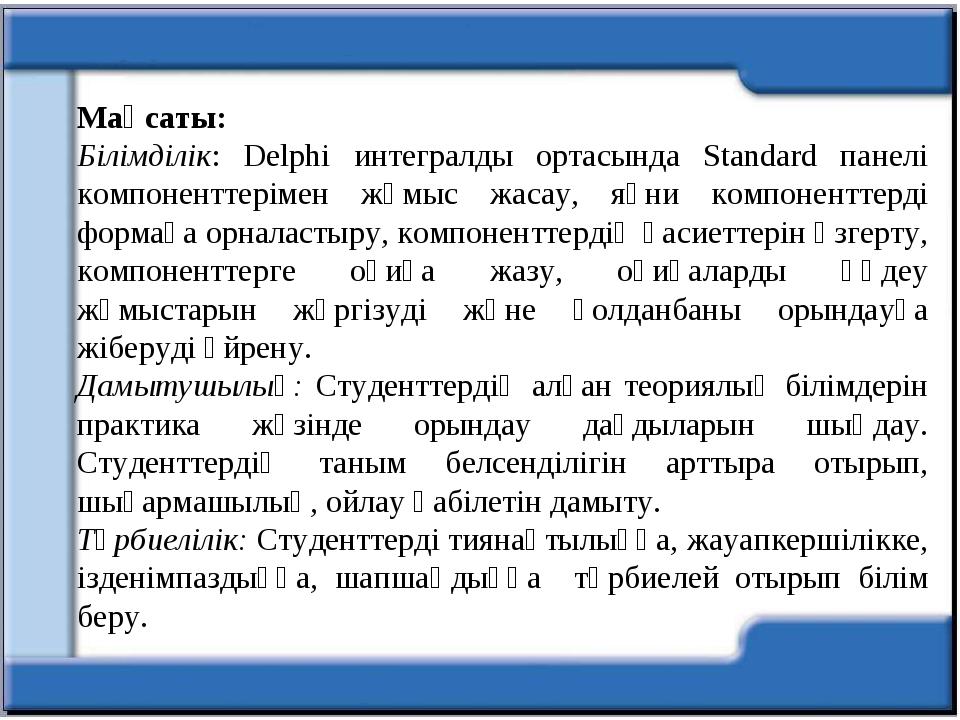 Мақсаты: Білімділік: Delphi интегралды ортасында Standard панелі компоненттер...