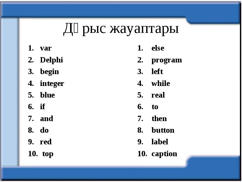 Дұрыс жауаптары var Delphi begin integer blue if and do red top else program...