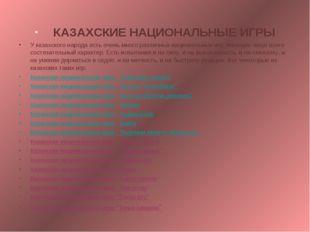 КАЗАХСКИЕ НАЦИОНАЛЬНЫЕ ИГРЫ У казахского народа есть очень много различных н