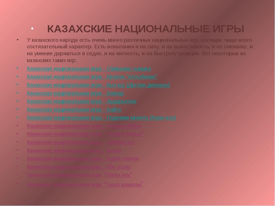 КАЗАХСКИЕ НАЦИОНАЛЬНЫЕ ИГРЫ У казахского народа есть очень много различных н...