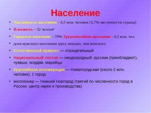 Население Численность населения – 8,5 млн. человек (5,7% численности страны)