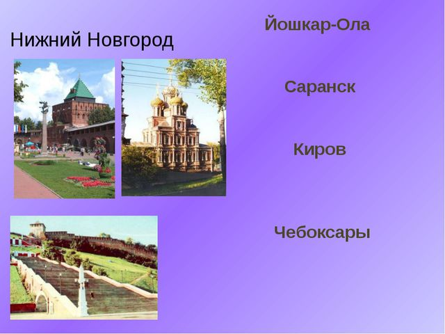Йошкар-Ола Саранск Киров Чебоксары Нижний Новгород