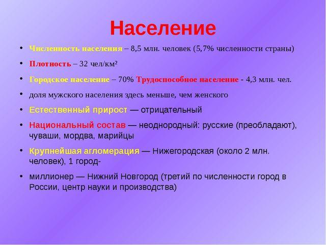 Население Численность населения – 8,5 млн. человек (5,7% численности страны)...
