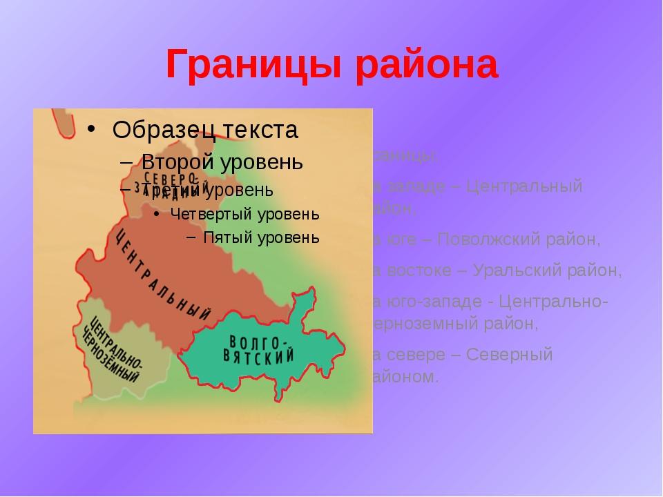 Границы района Границы: на западе – Центральный район, на юге – Поволжский ра...