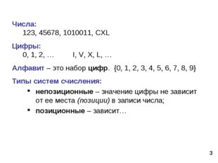 Числа: 123, 45678, 1010011, CXL Цифры: 0, 1, 2, … I, V, X, L, … Алфавит – это