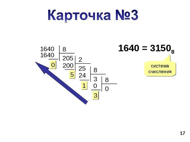 * 1640 1640 = 31508 система счисления